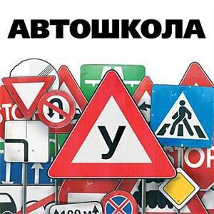 Автошколы Нелидово