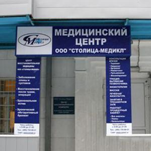 Медицинские центры Нелидово