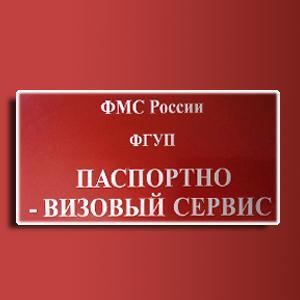 Паспортно-визовые службы Нелидово
