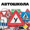 Автошколы в Нелидово
