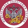 Налоговые инспекции, службы в Нелидово