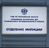 Отделения полиции в Нелидово