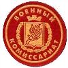 Военкоматы, комиссариаты в Нелидово